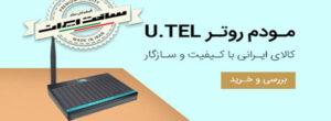 مودم ایرانی U.Tel